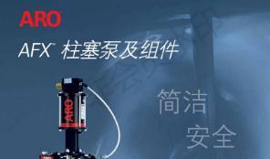 AFX柱塞泵及組件